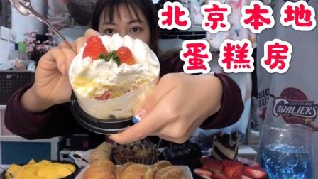 【测评】在北京开了很久的连锁蛋糕房  泡芙 奶油蛋糕 提拉米苏 芋泥卷 甜甜圈