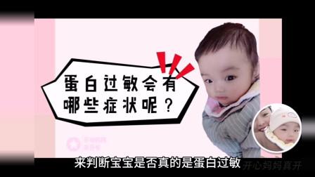 开心妈妈:宝宝牛奶蛋白过敏你了解多少?过敏宝宝吃什么?