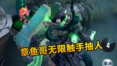 第五人格:章鱼哥无限抽人,求生者挨个倒地无法逃脱