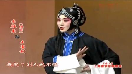 于魁智 李胜素 京剧《武家坡》选段  经典好听!