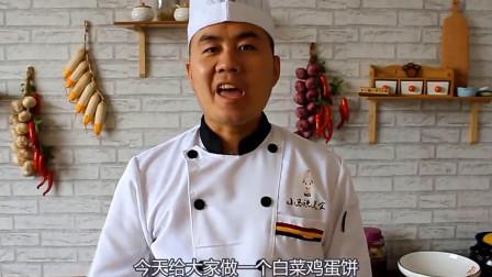 大厨教你白菜鸡蛋饼的家常做法,做法新颖,既是早餐饼还是主食