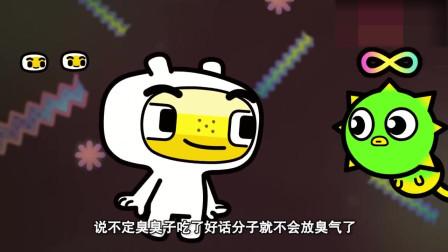 搞笑动画:说脏话能让小弟弟口臭,小战士吸光臭臭子,变成绿巨人