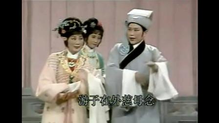 越剧折子戏《珍珠塔·赠塔》名家傅全香 毕春芳演唱  经典好戏 精彩好看!