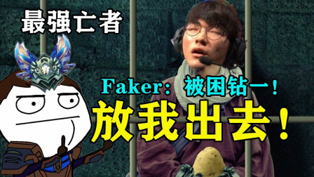 Faker被困钻一?