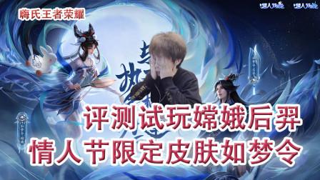 嗨氏王者荣耀:评测试玩嫦娥后羿情人节限定皮肤如梦令