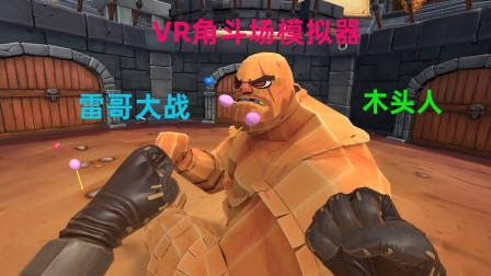 VR木头作战:雷哥用盾牌对付木头人,可惜对方不中用一锤完事