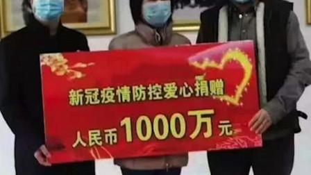 无锡宜兴一对母子捐款1000万抗击疫情:不要透露我们姓名