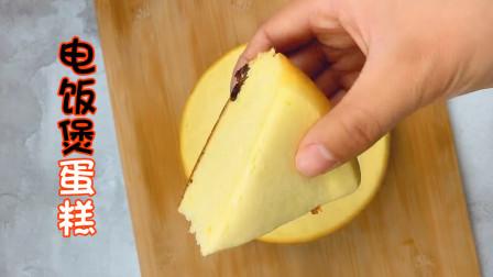 0失败的电饭煲蛋糕做法,详细配方保准你一次学会!