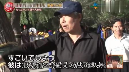 日本节目:北京的公园很朝气,老人一早晨练,不乏很多搞笑的方式