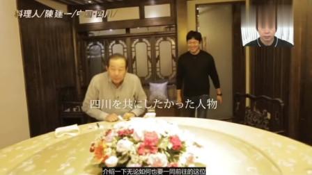 日本节目:大叔把儿子送到中国餐厅学习,称坚决不忘本,四川是根
