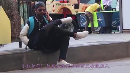 """国外街头""""惊现""""3腿男,路人反应一脸懵,这是什么操作?"""