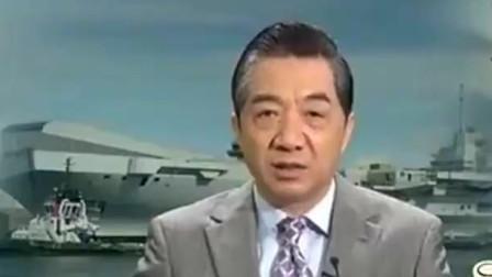 张召忠:2020年的航母要进行大洗牌,未来只有几个国家配有航母?