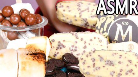 ☆ LAMI FOOD ☆ 梦龙曲奇白巧克力脆皮冰淇淋、烤棉花糖、麦提莎巧克力球、迷你奥利奥饼干、 吉利豆软糖 食音咀嚼音(新)