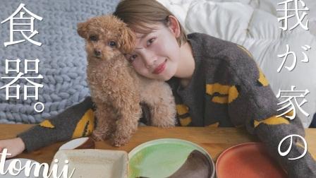 (英字)【とみいちゃんねる】我的家用食器介绍(妹纸卡哇伊,狗狗也是啊)