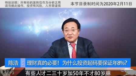 陈浩:理财真的必要,为什么投资起码要保证年8%?