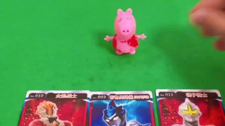 奥特曼和怪兽被封印在卡片里,佩奇用红心救怪兽,发红心救奥特曼!