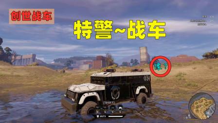 创世战车:外国玩家拼特警战车?这该不会就是剑齿虎防暴战车吧!