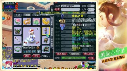 梦幻西游:其实地煞星没有想象的那么难,看天科玩家地煞装备都是小玩具