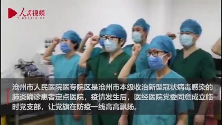 沧州市人民医院医专院区临时党支部——让党旗在防疫一线高高飘扬