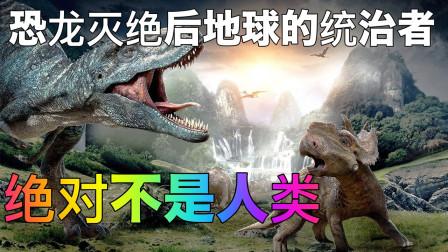 恐龙之后地球的统治者,绝对不是人类,现在也不是。