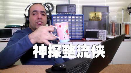 【作死物理小讲堂】饮茶·打假·整流侠 @FPS罗兹 灵魂字幕