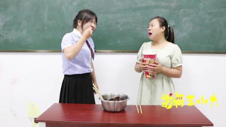 学霸王小九短剧学生挑战吃爆辣咸菜没想女同学一连吃三口赢走2桶泡面太逗了