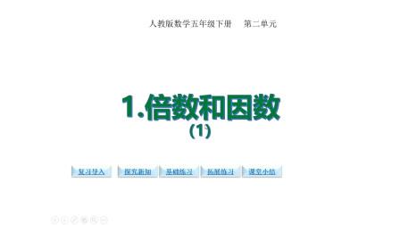 人教版五年级数学下册第二单元第1课时  因数和倍数(1)