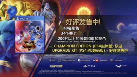《街头霸王5冠军版》最终中文宣传片,收录大量DLC