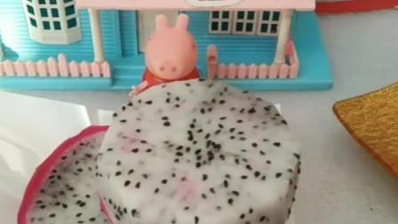 佩奇用火龙果给妈妈做的蛋糕,乔治以为是妈妈给自己做的,都给吃完了!