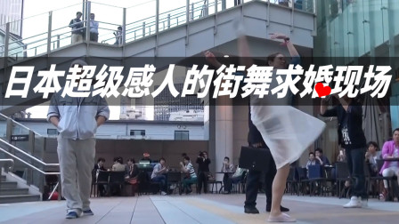 日本超级浪漫感人的街舞求婚
