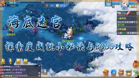 神武4:海底迷宫探索度成就小秘诀与BOSS攻略