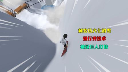 人类一败涂地:刺客伍六七上山滑雪,强行秀技术,打绿巨人打脸!