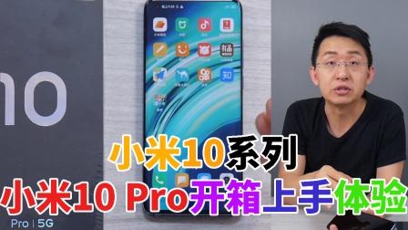 「科技美学直播」小米10 Pro(5G)开箱上手体验 骁龙865 一亿像素四摄