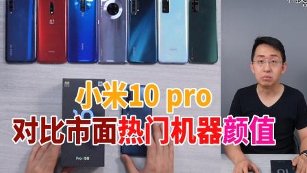 科技美学直播小米10 Pro颜值怎么样对比市面热门手机及多种手机屏幕背板形态