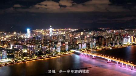 非常时期的温州夜景航拍依然是那么的美!温州必胜!胜利必将属于温州人民!