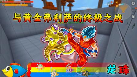 迷你世界龙珠:最终决战!与35亿战斗力的黄金弗利萨决斗