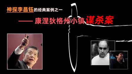 美国小镇发生一起离奇谋杀案,警方束手无策,神探李昌钰巧妙破案!