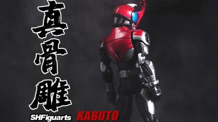 【神田玩具组】真骨雕第一弹!SHF真骨雕 假面骑士Kabuto甲斗 天道总司