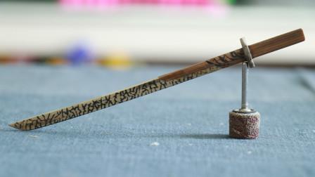 一双筷子除了吃饭还能做什么?大圣用它做出魔刀千刃,大写的服气