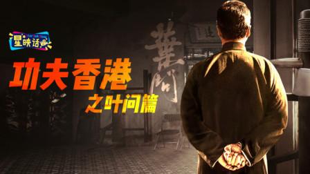 星映话|功夫香港之叶问篇 传承宗师的梁朝伟 打遍世界的甄子丹