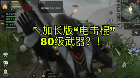 """明日之后:NPC揭晓80级武器?双手""""大杀器"""",武士依然很强势!"""