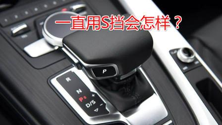 自动挡跑高速时,能一直用S挡吗?发动机到底会不会过度磨损?