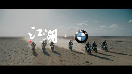 江湖之BMW 第一集 光芒与碎片