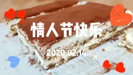【提拉米苏】情人节怎么能不吃提拉米苏,比电饭煲蛋糕还要简单的美味甜品。祝天下有情人终可以一起吃到提拉米苏,情人节快乐!