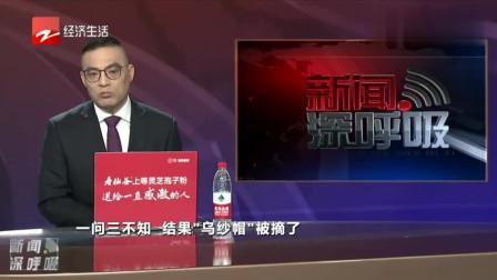 """新闻深呼吸 对疫情毫不知情?黄冈""""一问三不知唐主任""""官方结果来了"""