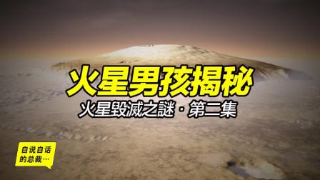 历史上曾出现过3次火星男孩2 火星男孩揭秘——火星文明毁灭之密