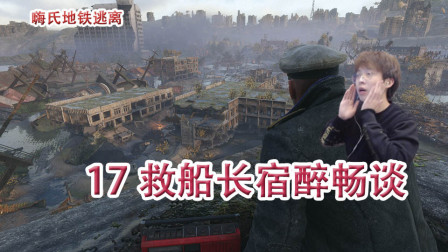 嗨氏地铁逃离DLC:17救船长宿醉畅谈