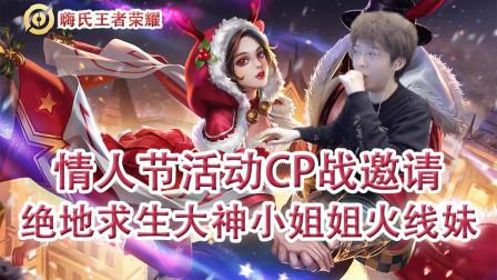 嗨氏王者荣耀:情人节活动CP战邀请绝地求生大神小姐姐火线妹