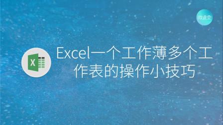 Excel一个工作薄多个工作表的操作小技巧