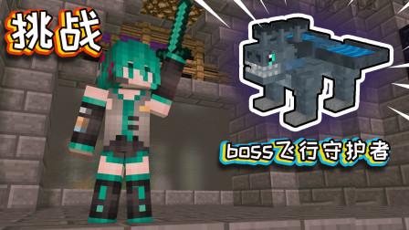 我的世界:挑战暴风世界boss飞行守护者,攻击力超高可以撕裂玩家屏幕